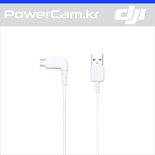 [파워캠] DJI 마이크로USB RC 케이블 [DJI RC Cable - Micro USB to USB-A]